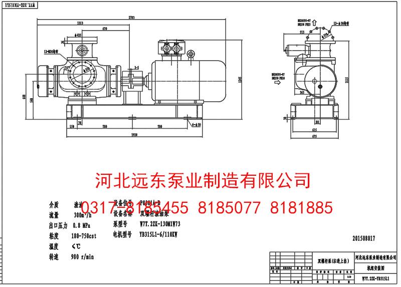 油气混输螺杆泵W7T.2ZK-130M1W73安装尺寸图  油气混输双螺杆泵特点: 1,在油井采出物产量下降的老油田,使用油气混输双螺杆泵可最大程度上降低井口背压,100%的提高这些老油井的产量,提高油田的效益,在几个月内收回投资. 2,在边缘油田,采用油气混输泵进行采出物混输,可以大大节省小油田的前期投资,把边缘性小油田与大区域油田联接起来,实现这些边缘油田的经济而有效的开采.